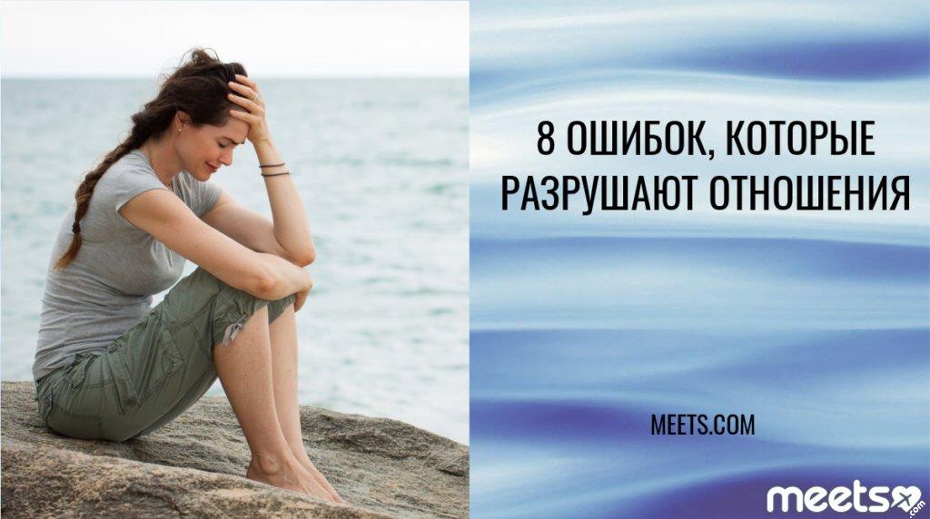 8 ошибок, которые разрушают отношения