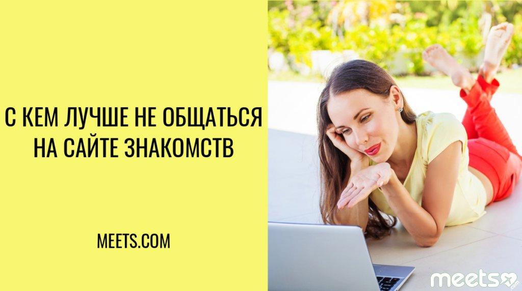 Сайты знакомств: с кем стоит продолжить общение, а на кого не стоит тратить время