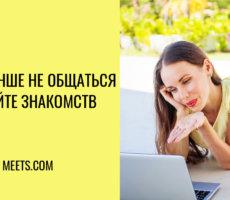 онлайн общение